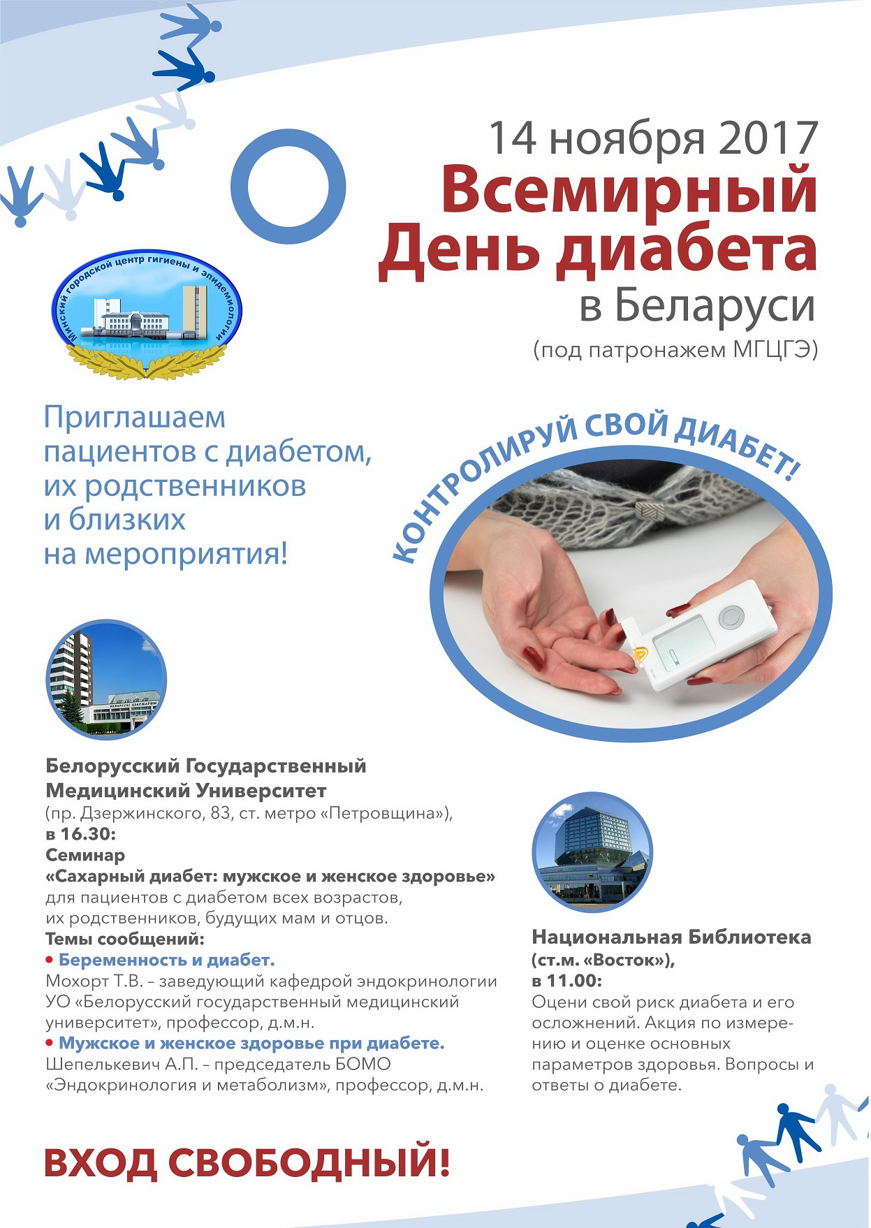 Работа саратов поликлиника экономист
